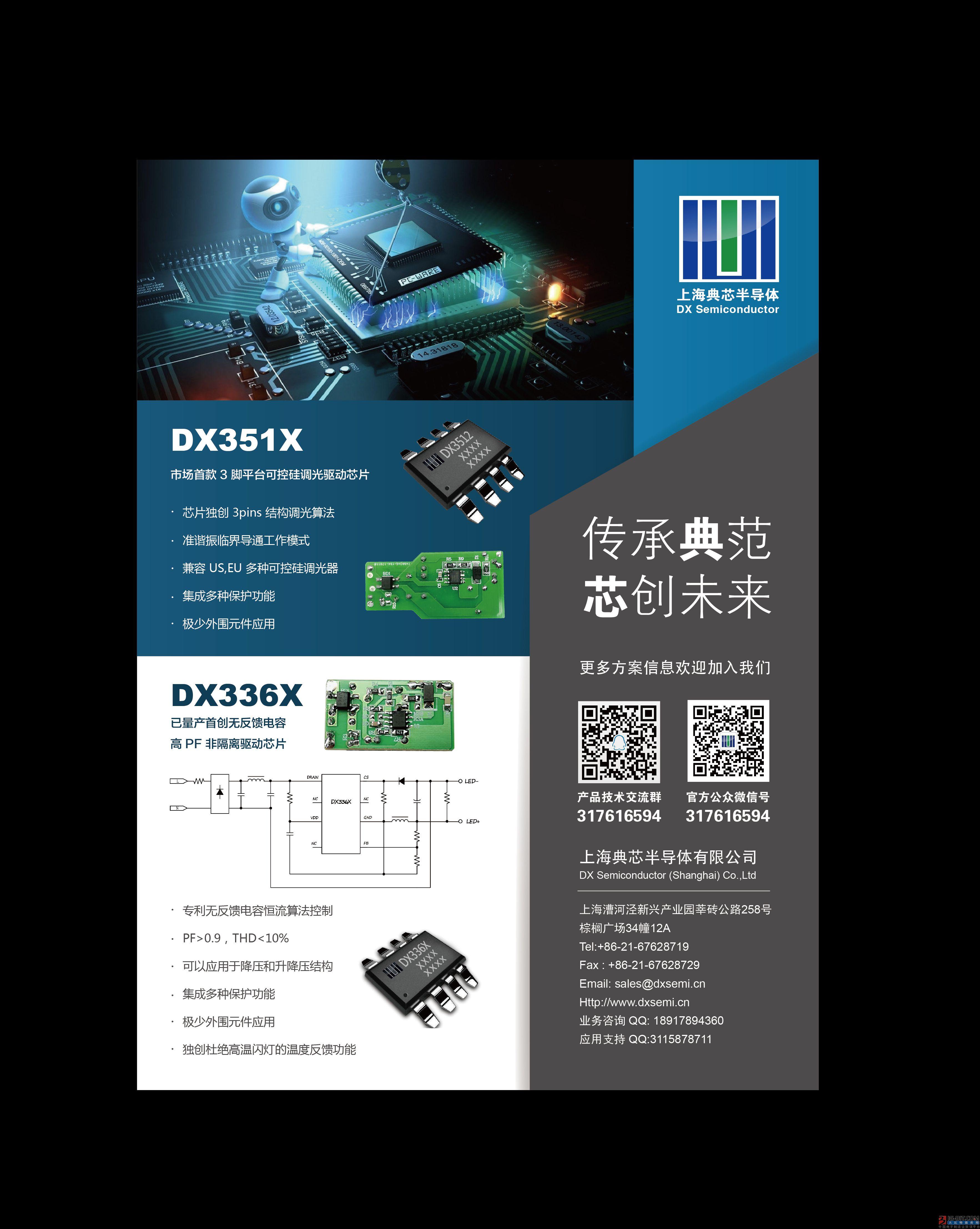 市场首款、极优性能三脚可控硅调光驱动芯片:DX3512