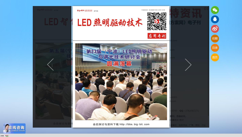 《半导体器件应用》LED照明技术专刊(2017.06)