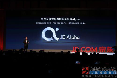 京东首发智能平台Alpha 智能家居战略升级
