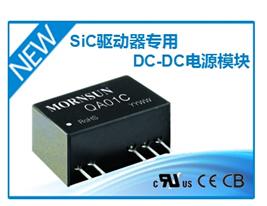 一款专为SiC Mosfet设计的DC-DC模块电源