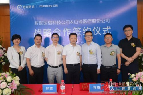 数联医信与迈瑞医疗战略合作 首创医疗器械管理新模式