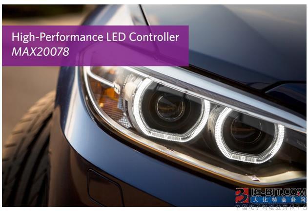Maxim车载LED控制器MAX20078为高级汽车前灯提供高性能方案