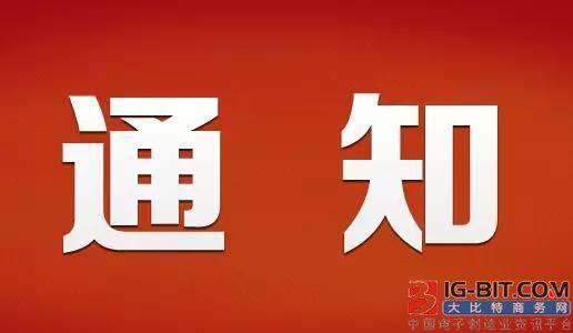 广东省经济和信息化委广东省财政厅关于延长省电机能效提升补贴实施期限的通知