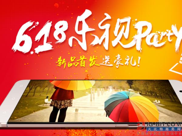 乐视电视:被阿里京东强迫为618补贴买单