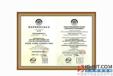 富通喜获国内首张符合GB/T33594-2017标准充电电缆认证证书