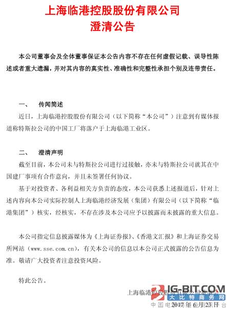 又闹乌龙!特斯拉和上海临港都申明合作建厂消息不属实