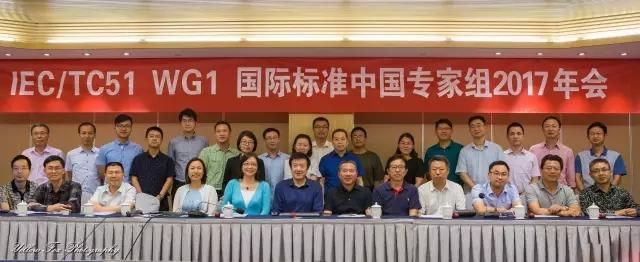 IEC/TC 51 WG1国际标准中国专家组2017年会 在浙江嘉兴顺利召开