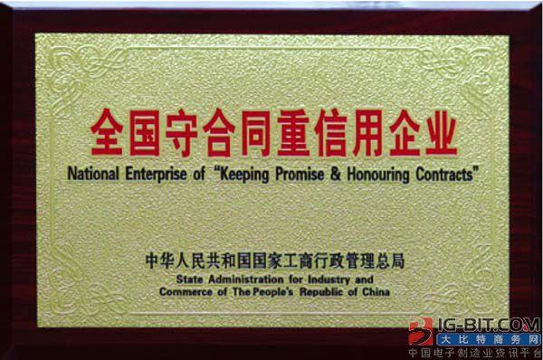 """广东省电子变压器电感器行业协会21位成员喜获""""守重""""称号"""