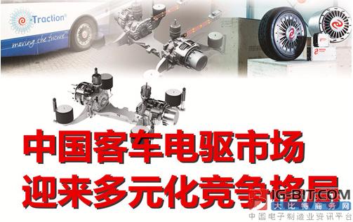 中国客车电驱市场迎来多元化竞争格局