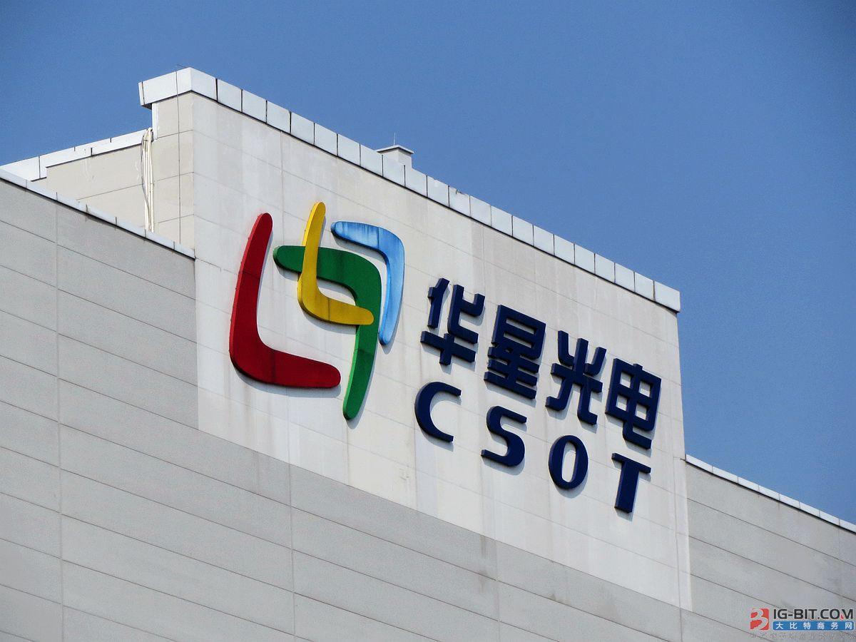 TCL集团拟40.34亿元收购华星光电10.04%股权