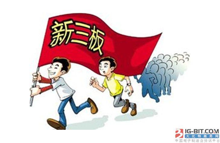 青岛积成电子股份有限公司申请新三板挂牌