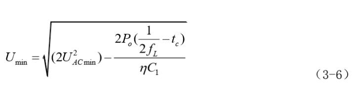 2uf/w 来选择,交流输入电压的范围为85v~265v,设整流桥导通时间 tc=3m