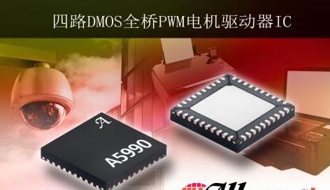 Allegro MicroSystems发布全新四路DMOS全桥PWM电机驱动器IC