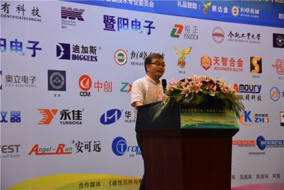 浙江工业大学磁电功能材料研究所所长车声雷