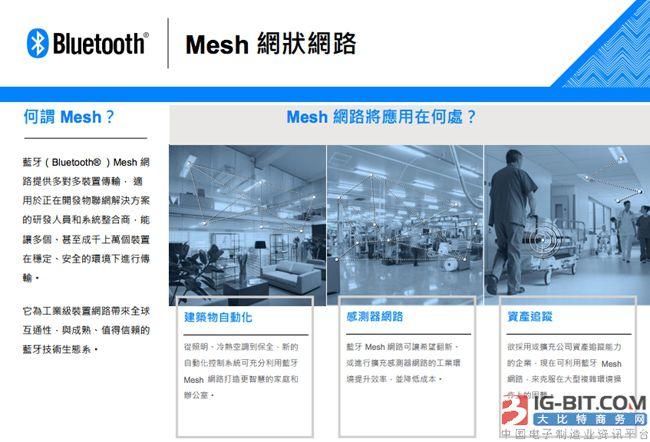 蓝牙技术宣布支援Mesh网状网路,能让智慧照明插上翅膀吗