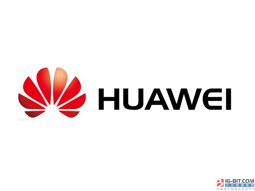 余承东:华为自研人工智能芯片秋天宣布