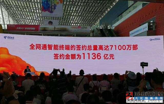 中电信确认:向国内厂商采购智能机7100万,涉及金额1136亿