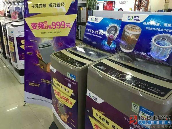 洗衣机市场新变化 变频洗衣机成主流