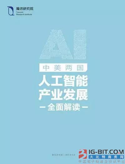 深度|腾讯研究院发布《中美两国人工智能产业发展全面解读》