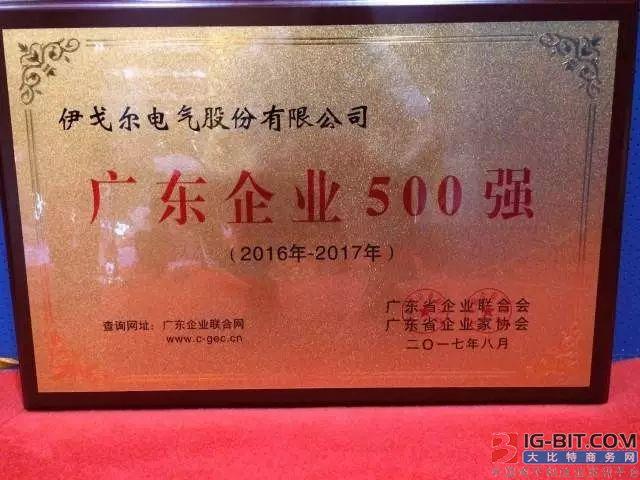 伊戈尔电气荣登2017年广东企业500强榜