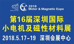 第16届深圳国际小电机及磁性材料展