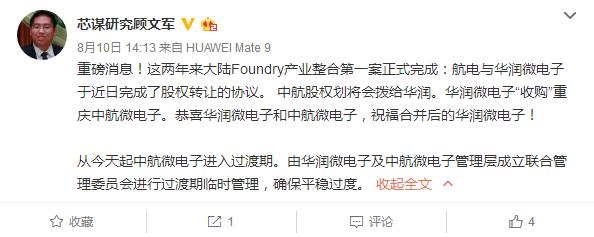 """大陆半导体业现重磅整合!传华润微电子""""收购""""重庆中航微电子"""