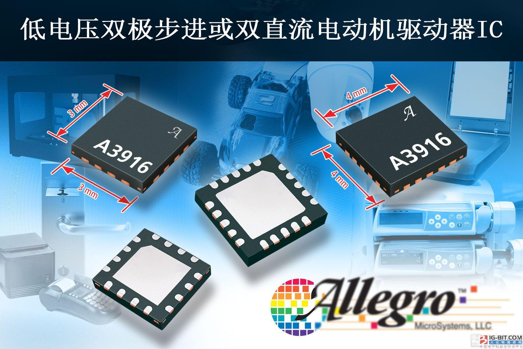 Allegro发布全新低电压双极步进驱动IC