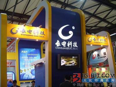 王新潮:长电成为国际领先的封测企业