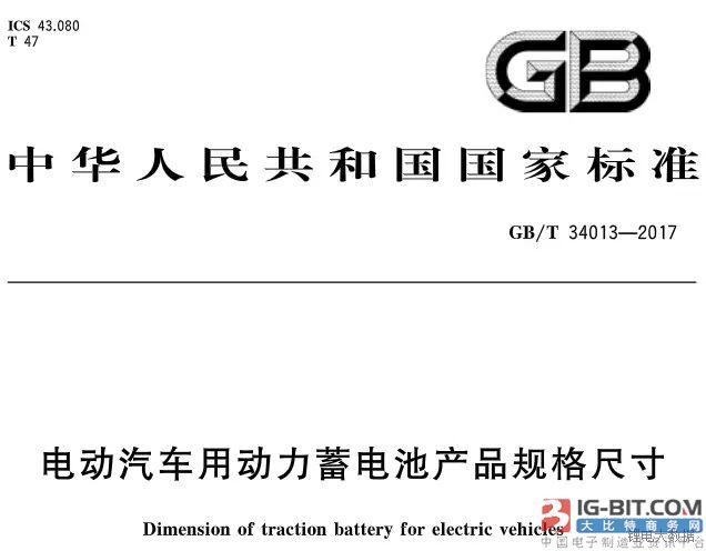 解读动力电池新标及市场影响