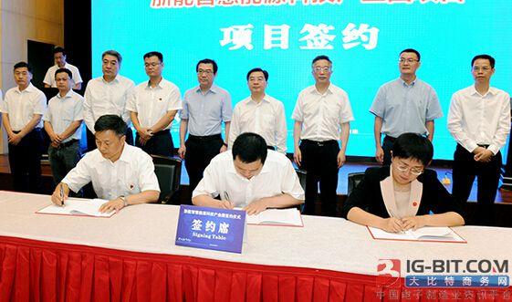 总投资60亿!博泰智能车联网产业园项目签约落户长兴