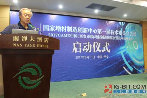 CAME2017中国(西安)国际增材制造博览会暨技术高峰论坛