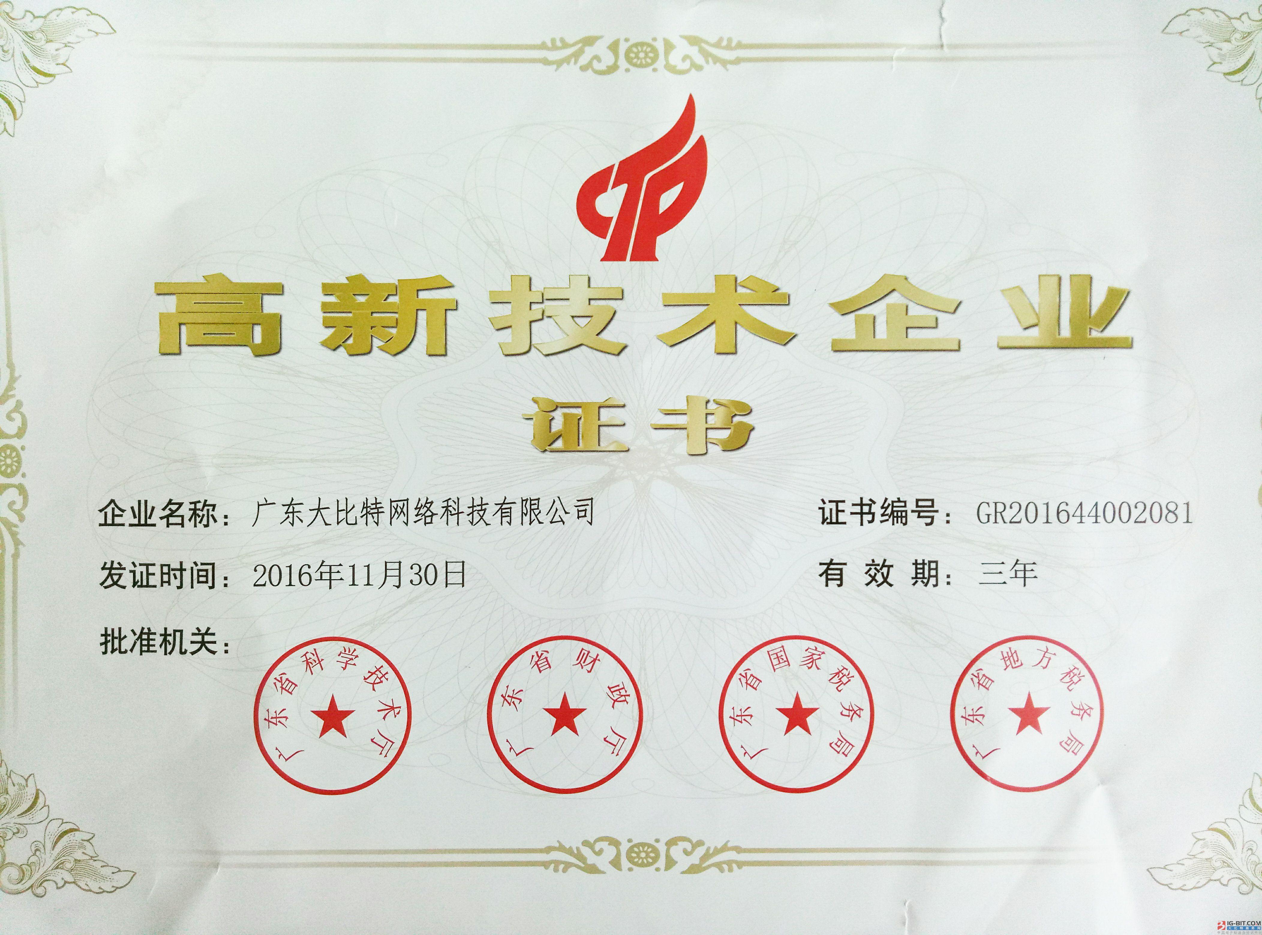 """喜讯!大比特荣获省""""守重""""企业和高新技术企业证书"""