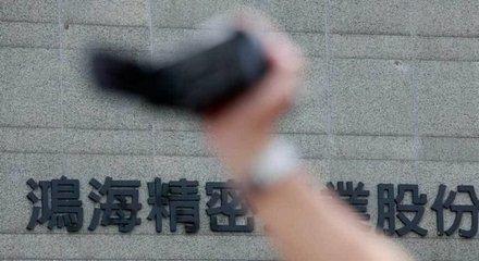鸿海扩大半导体布局 韩国关注