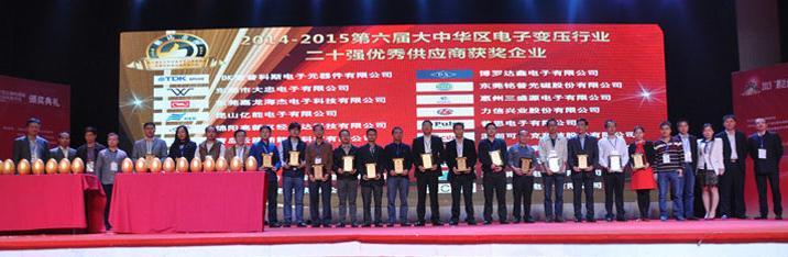 大中华区电子变压器电感器电源适配器行业评选20强企业