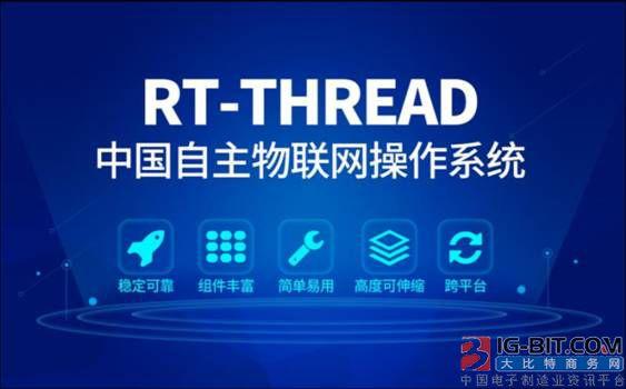 RT-Thread與多家主流芯片廠商簽署戰略合作協議