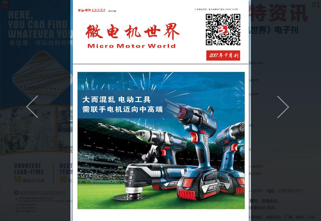 《微电机世界》2017年09月刊