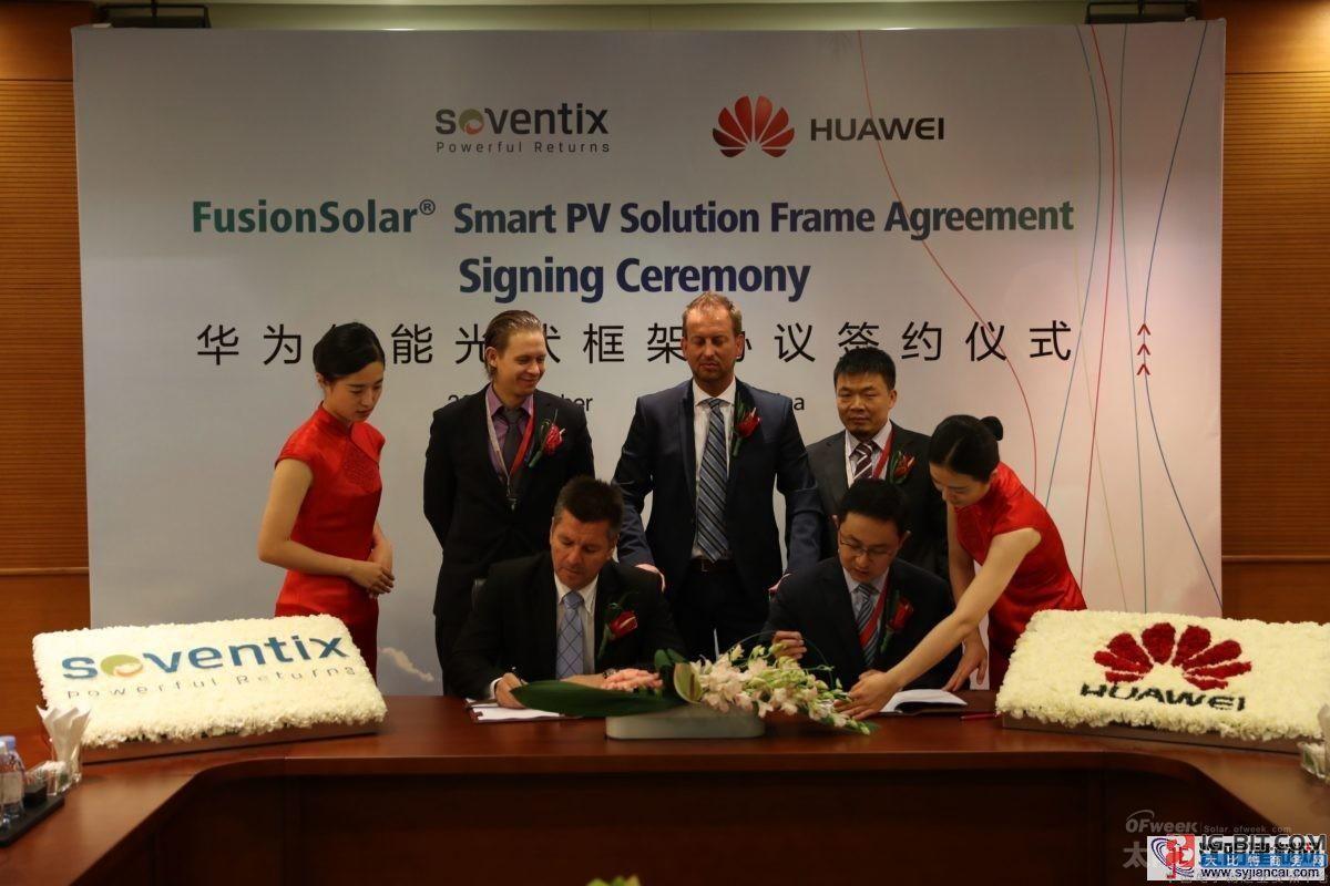埃及大型电企携手华为开发太阳能光伏市场