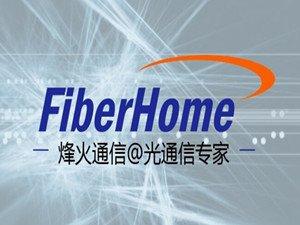 烽火通信发布四网合一新型光纤技术