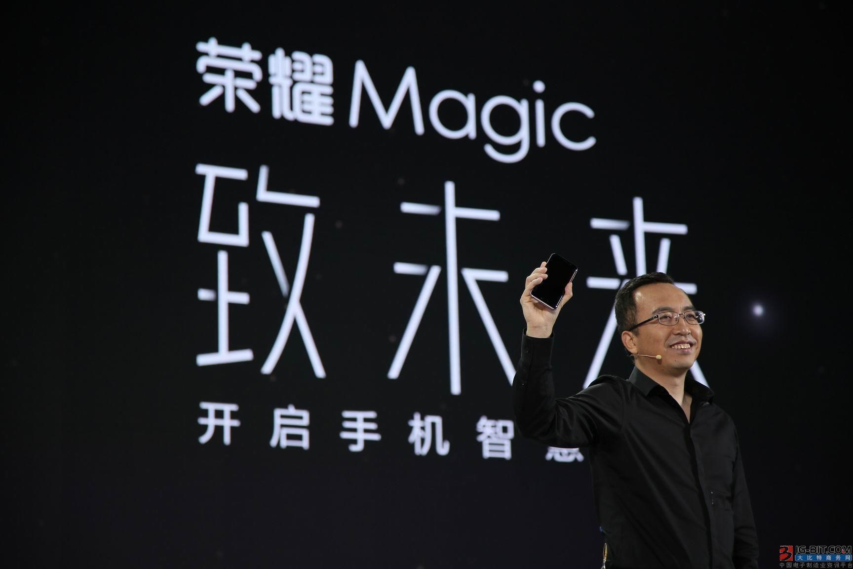 """荣耀发布其收款概念手机""""荣耀Magic"""""""