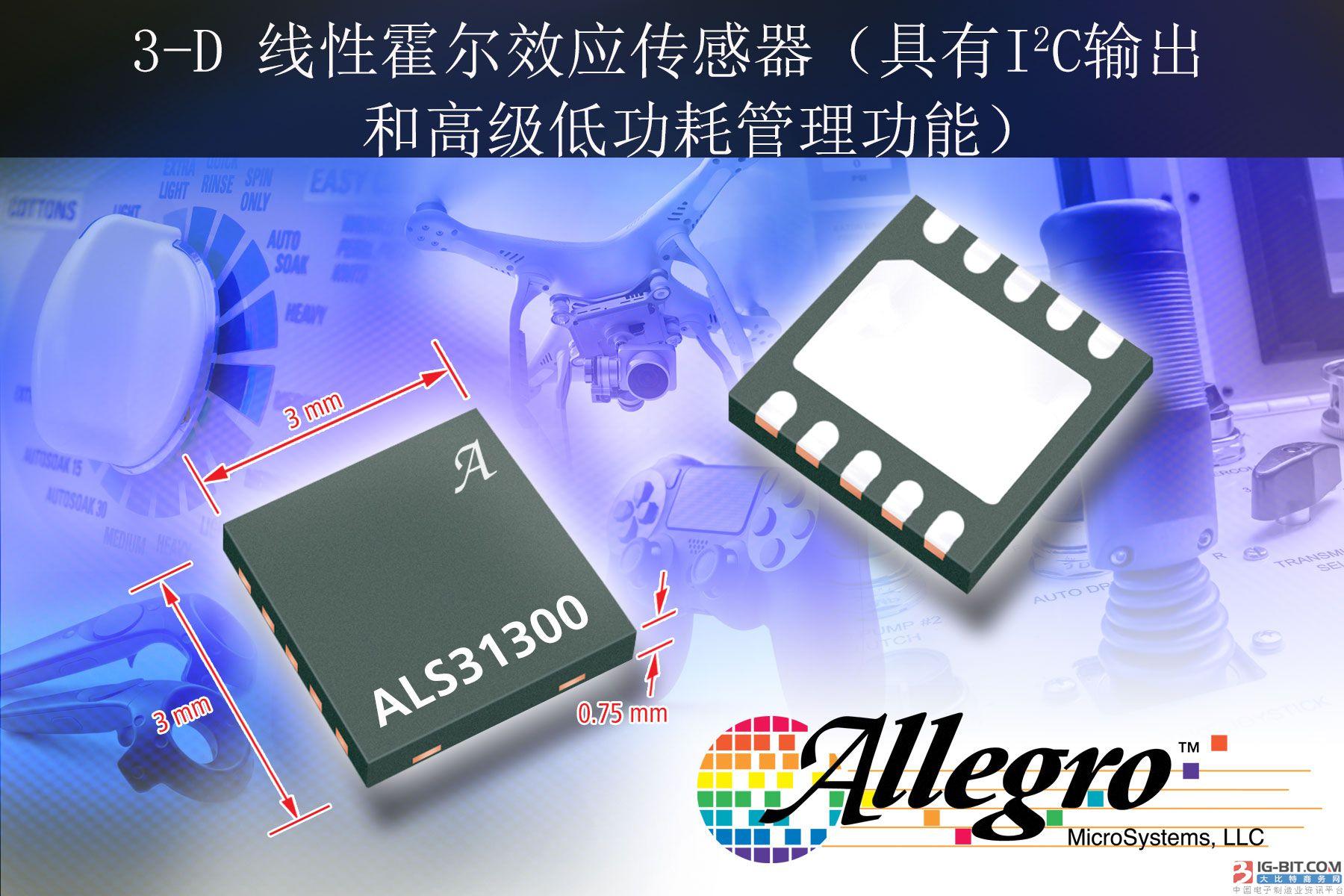 Allegro MicroSystems,LLC发布全新三轴线性霍尔效应传感器IC