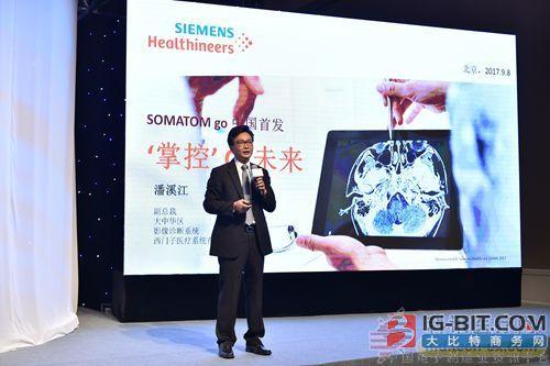 西门子医疗大中华区影像诊断业务系统副总裁潘溪江