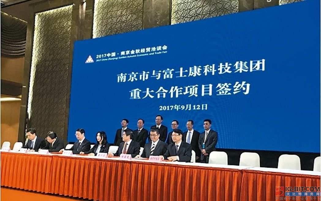 台积电效应 鸿海375.6亿元布局南京