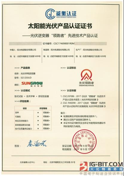 """鉴衡认证向阳光电源颁发首张光伏逆变器""""领跑者""""先进技术产品认证证书"""