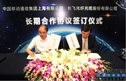 长飞与中国移动上海公司签署长期合作协议