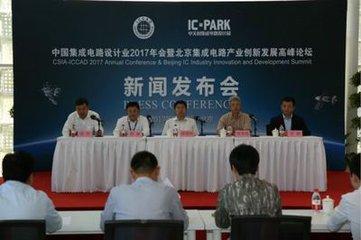 北京集成电路产业去年总营收达750亿元 占全国六分之一