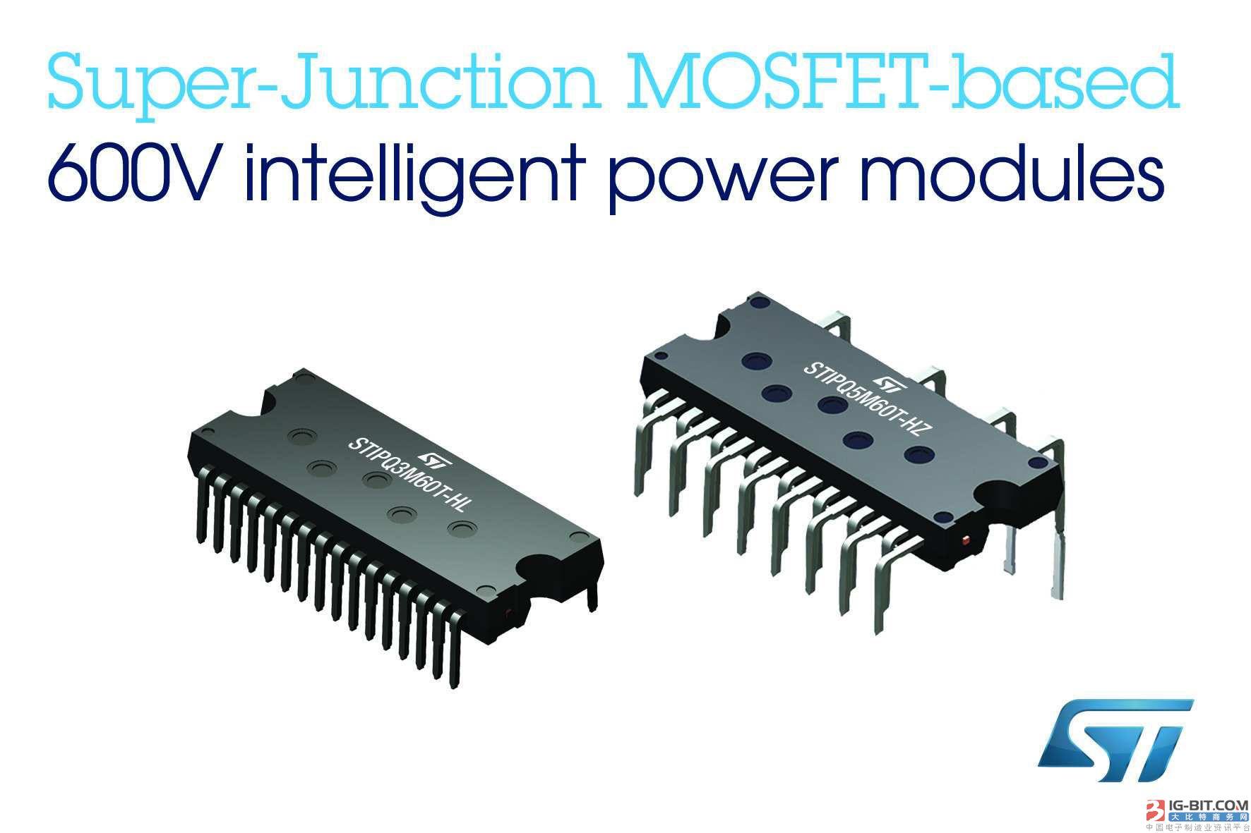 意法半导体600V超结功率模块引入新封装和新功能