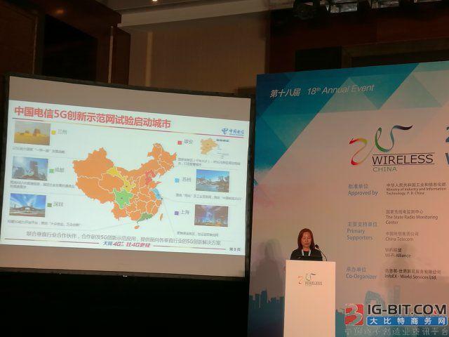 中国电信推动5G试验落地:6城市启动创新示范网