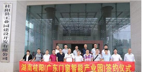 广东门窗智能产业进驻湖南 年产值300亿元