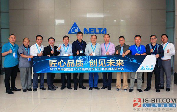 台达智能制造 助力中国工业制造4.0