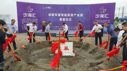 智能家居项目成都开建 均产值超16亿元